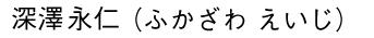 深澤 永仁(ふかざわ えいじ)